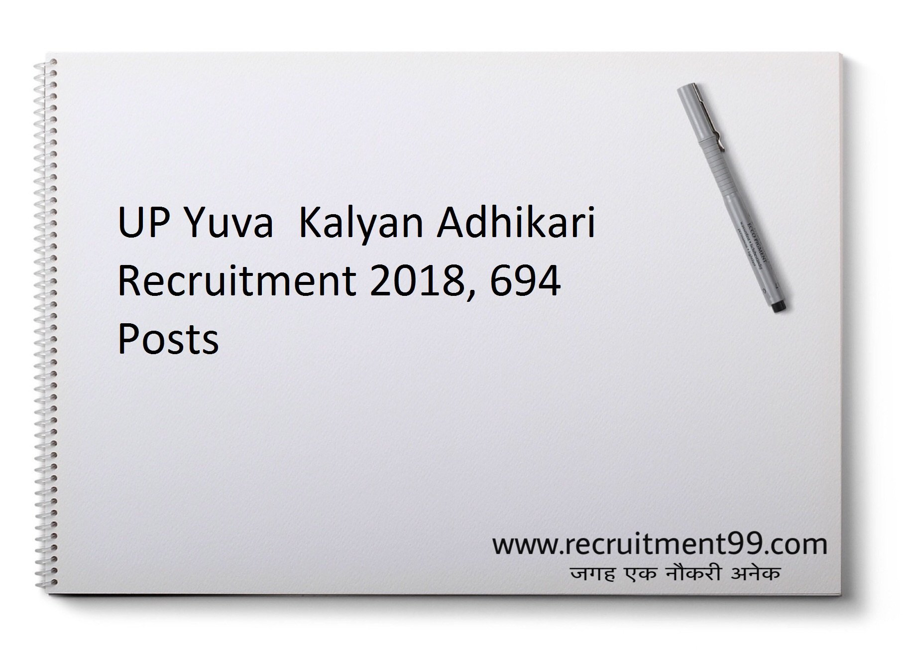 UPSSSC yuva kalyan adhikari recruitment, Admit card & Result