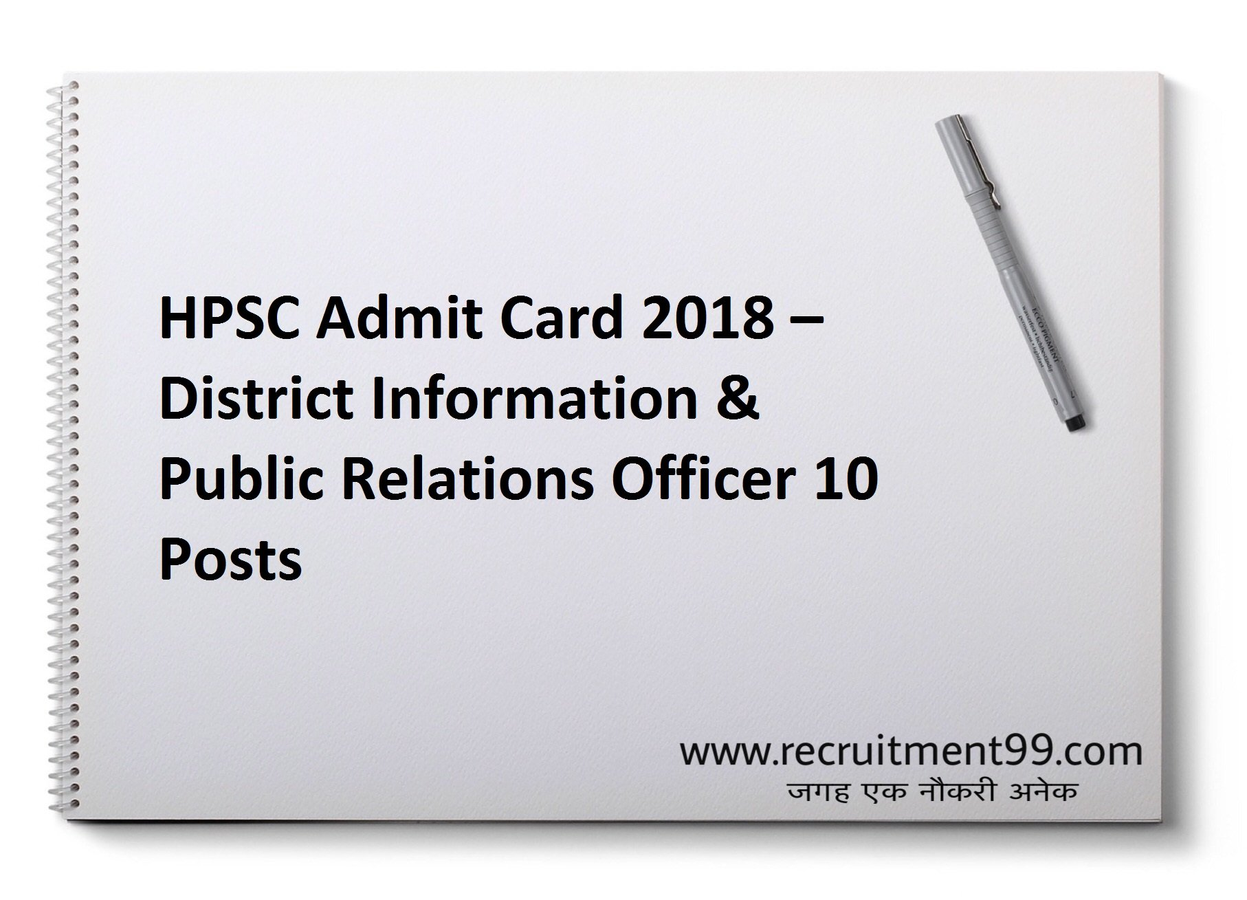 HPSC District Information & Public Relations Officer Recruitment Admit Card & Result 2018