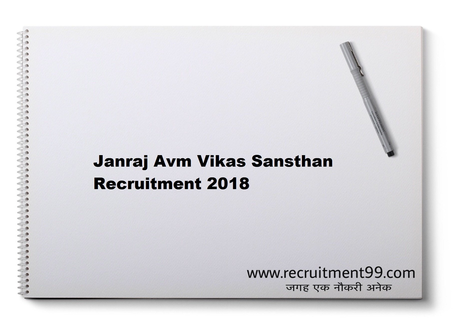 Janraj Avm Vikas Sansthan Sales Center Executive Recruitment & Result 2018