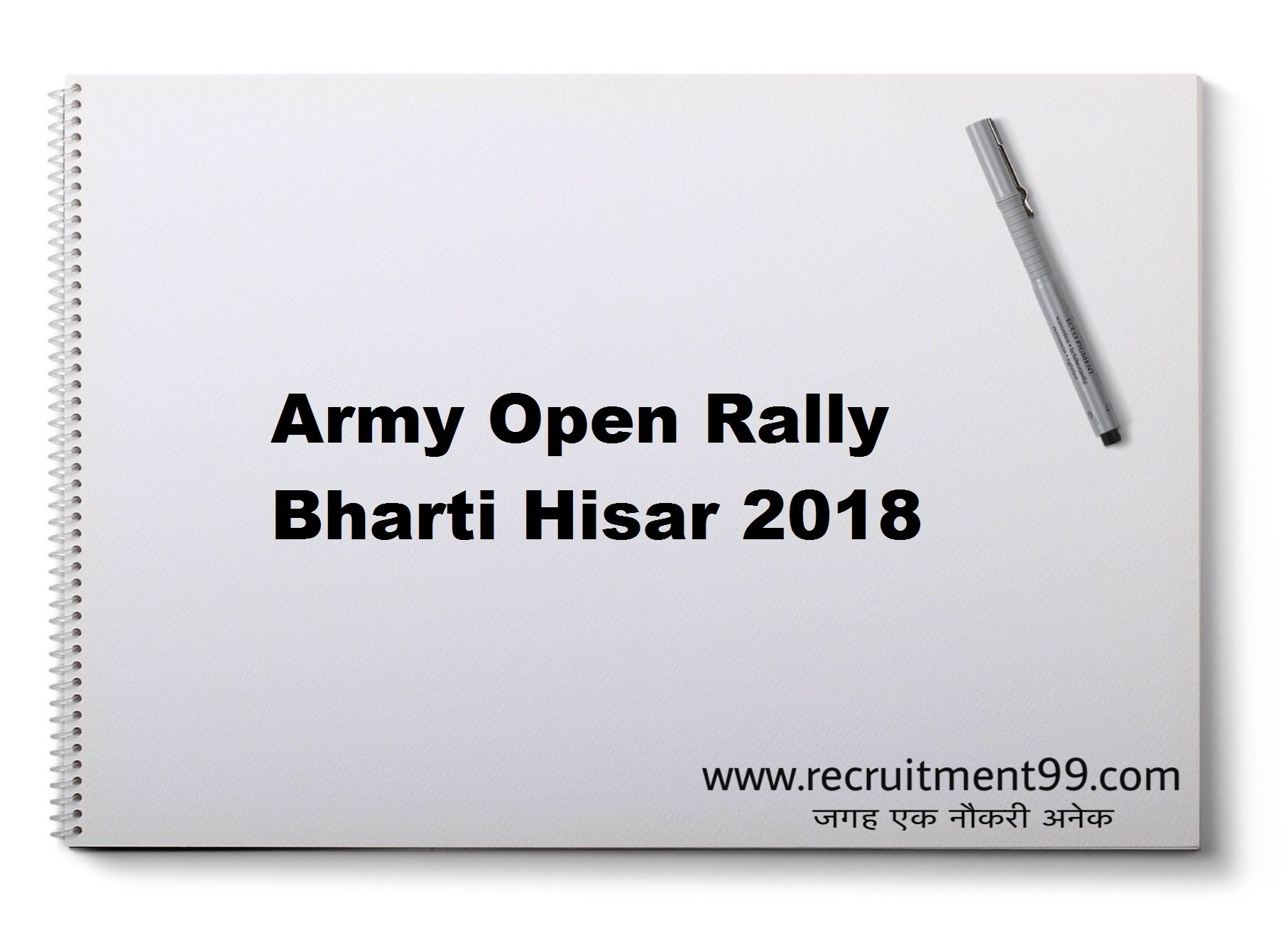 Army Open Rally Hisar Recruitment Admit Card Result 2018