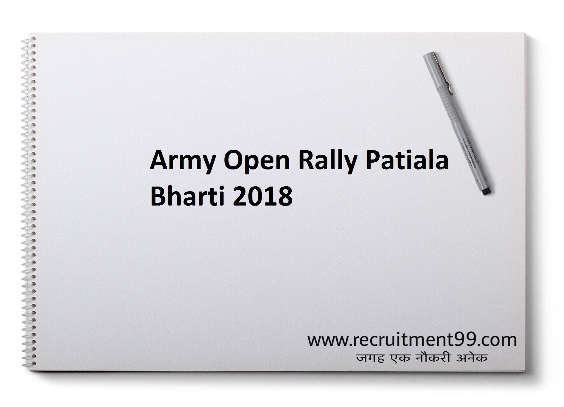Army Open Rally Patiala Bharti Admit Card Result 2018