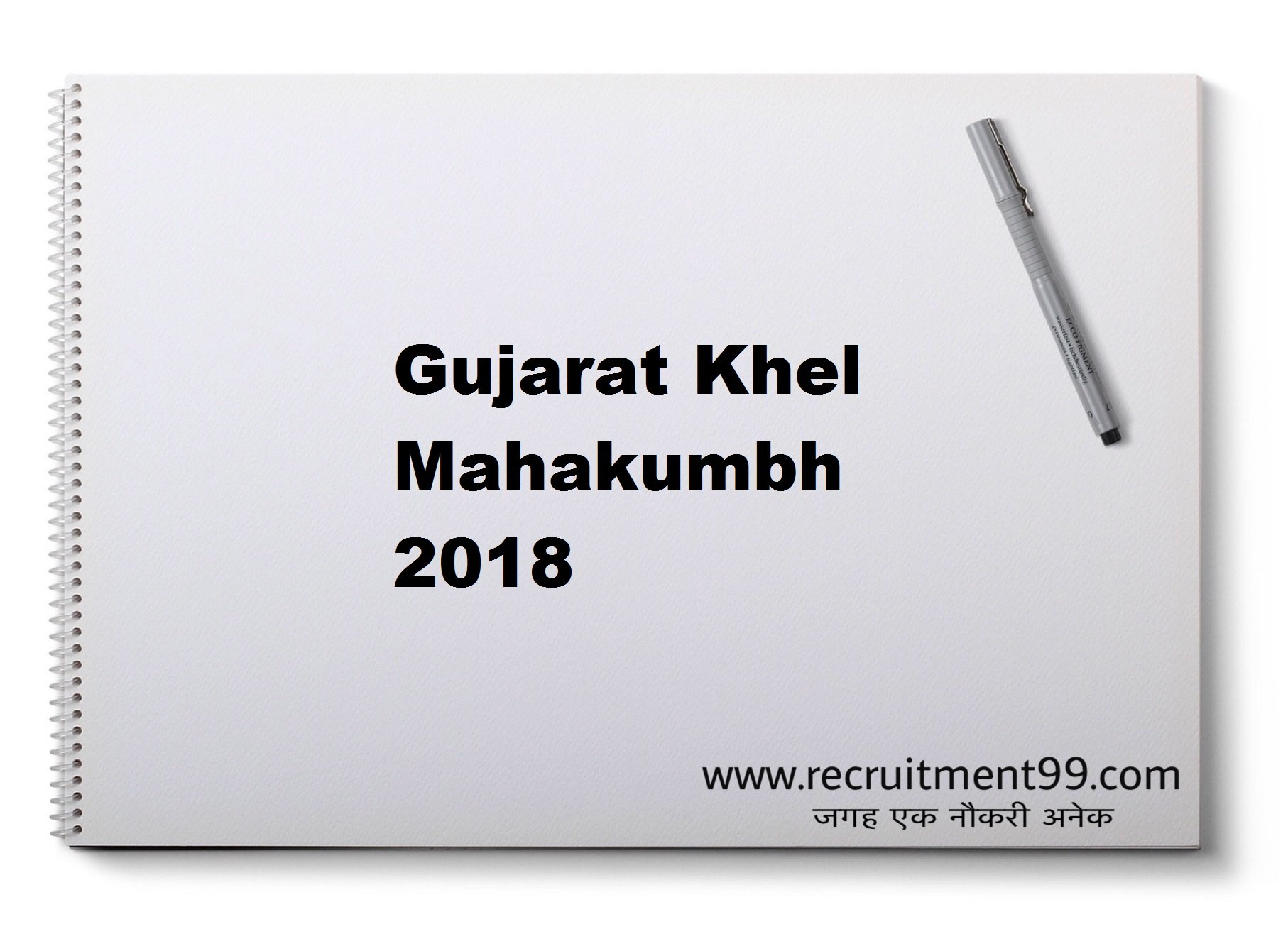 Gujarat Khel Mahakumbh Notification Registration Schedule Winner List 2019