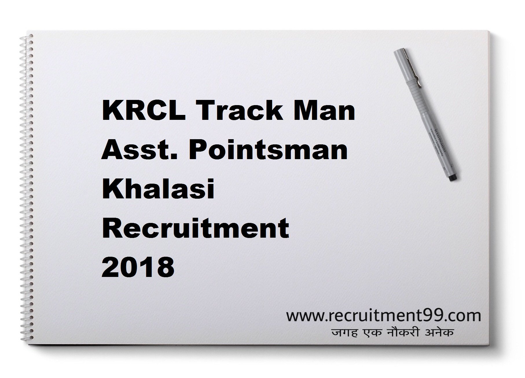 KRCL Track Man Asst. Pointsman Khalasi Recruitment Hall Ticket Result 2018