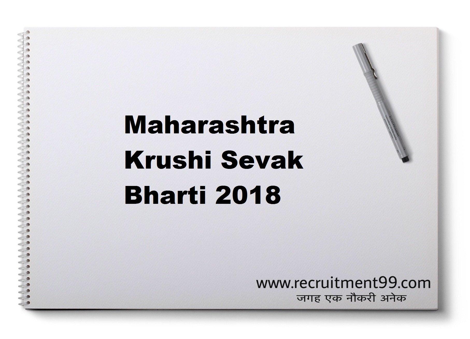 Maharashtra Krushi Sevak Bharti Admit Card Result 2018