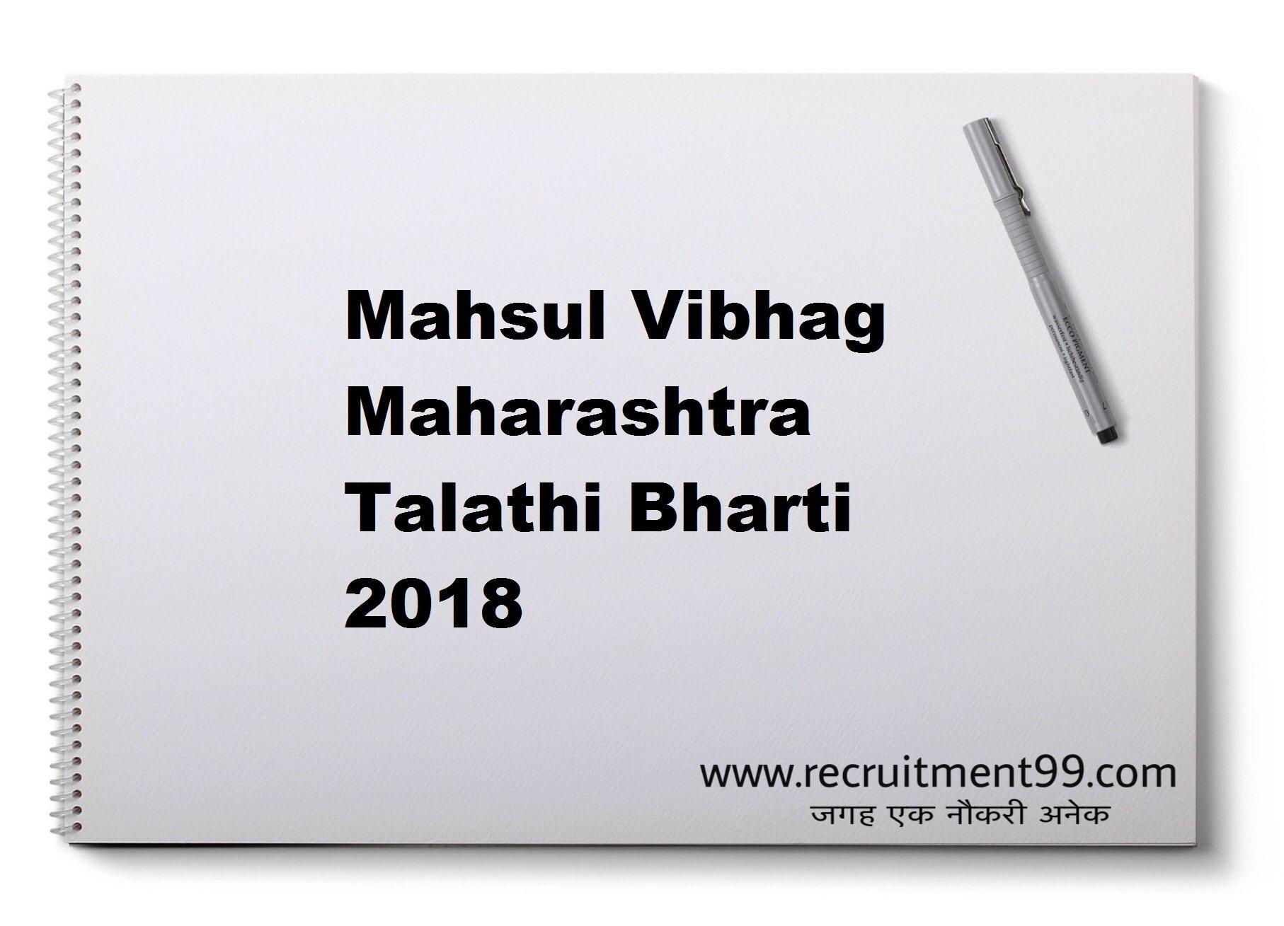 Mahsul Vibhag Maharashtra Talathi Bharti Admit Card Result 2018