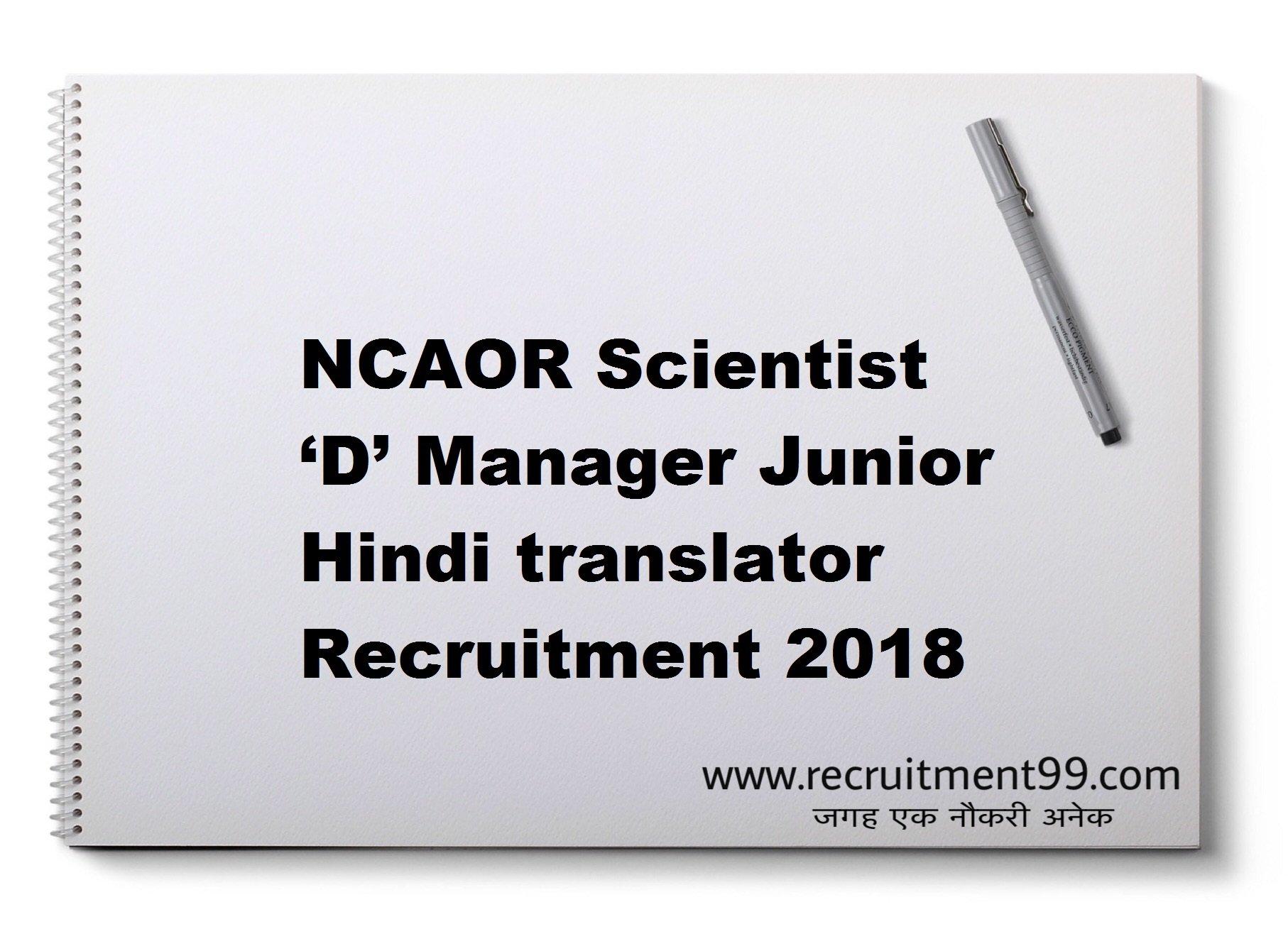 NCAOR Scientist 'D', Manager, Junior Hindi Translator Recruitment Admit Card Result 2018