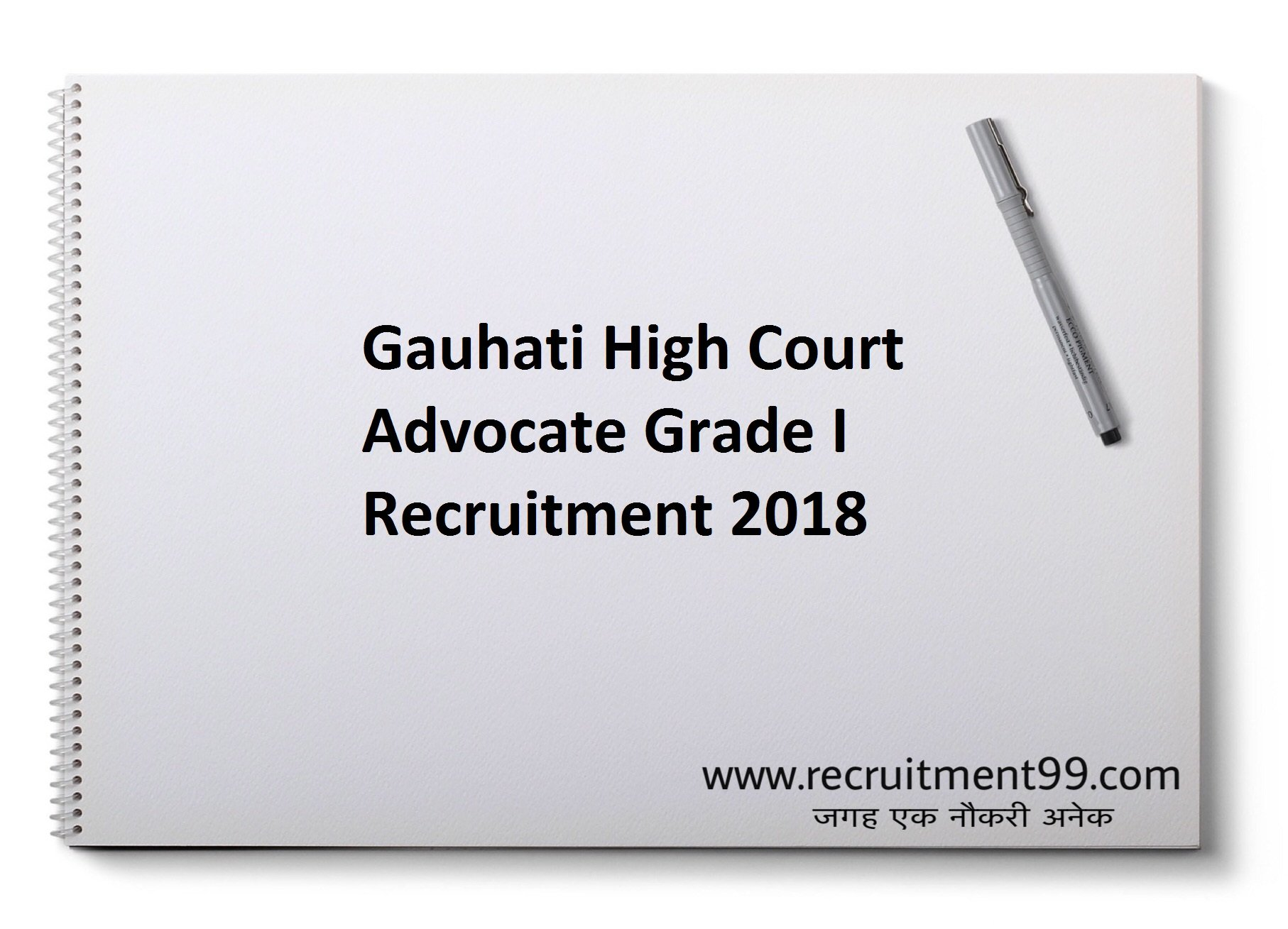 Gauhati High Court Advocate Recruitment Admit Card Result 2018