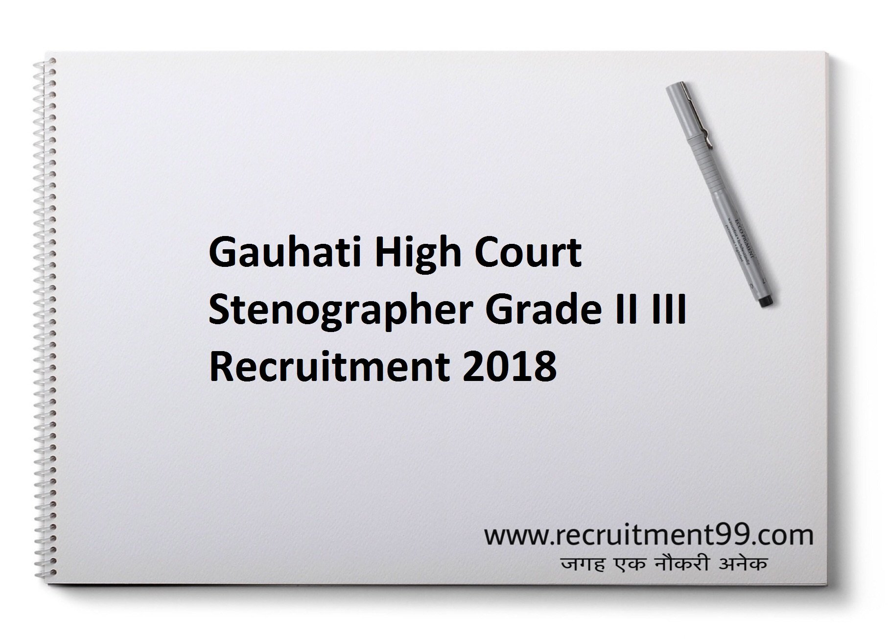 Gauhati High Court Stenographer Grade II III Recruitment Admit Card & Result 2018