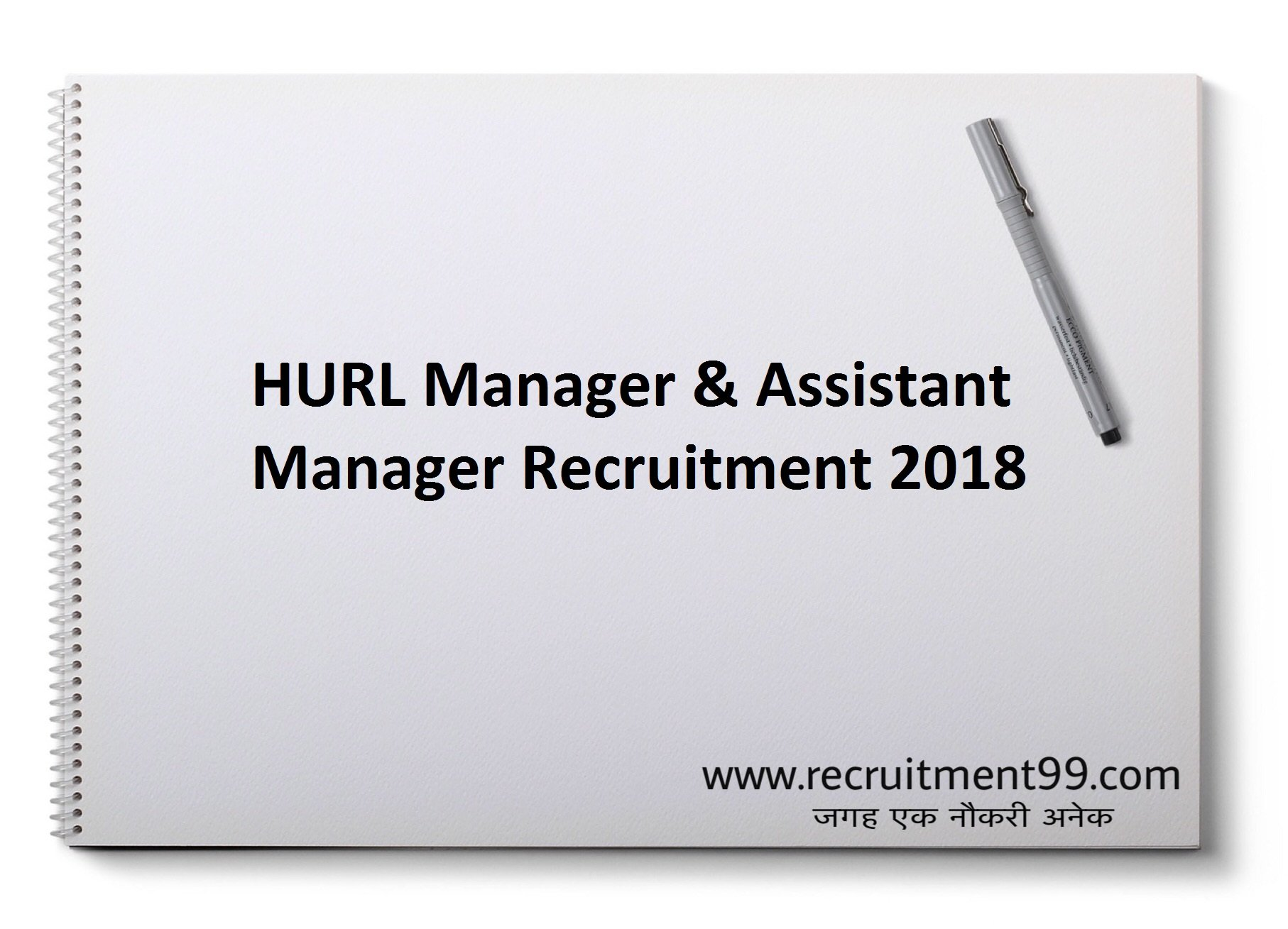 HURL Manager Assistant Manager Recruitment Admit Card Result 2018