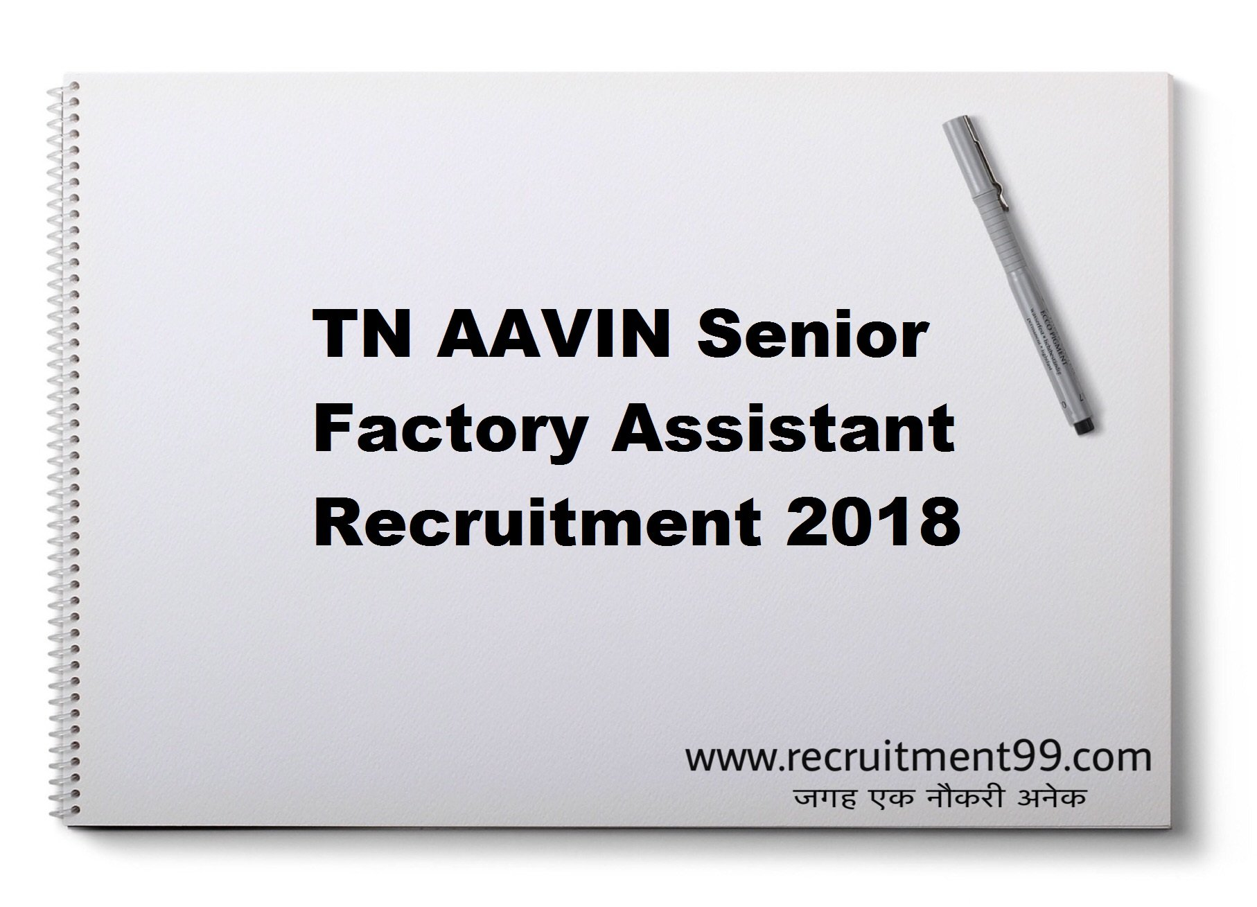 TN AAVIN Senior Factory Assistant Recruitment Admit Card Result 2018