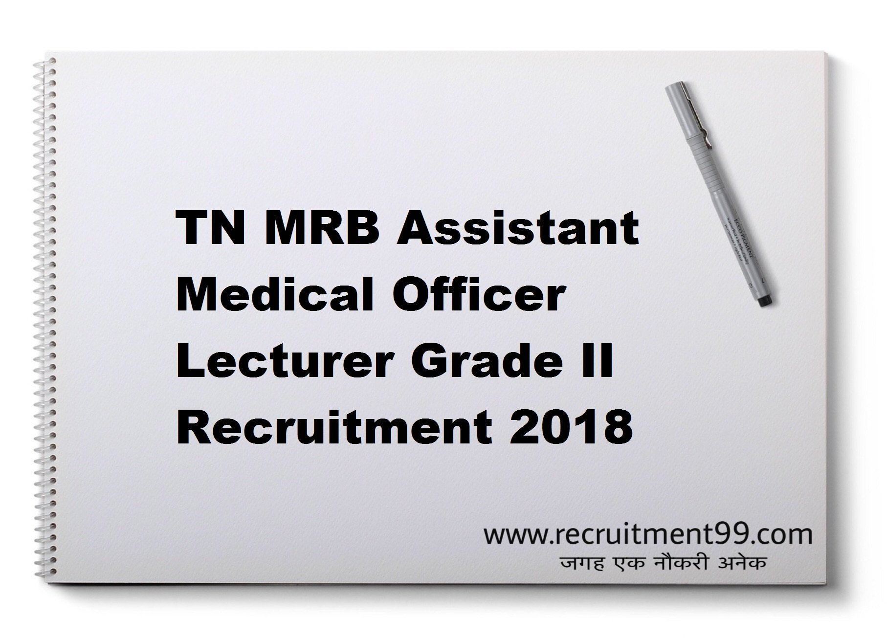 TN MRB Assistant Medical Officer Lecturer Grade II Recruitment Hall Ticket Result 2018