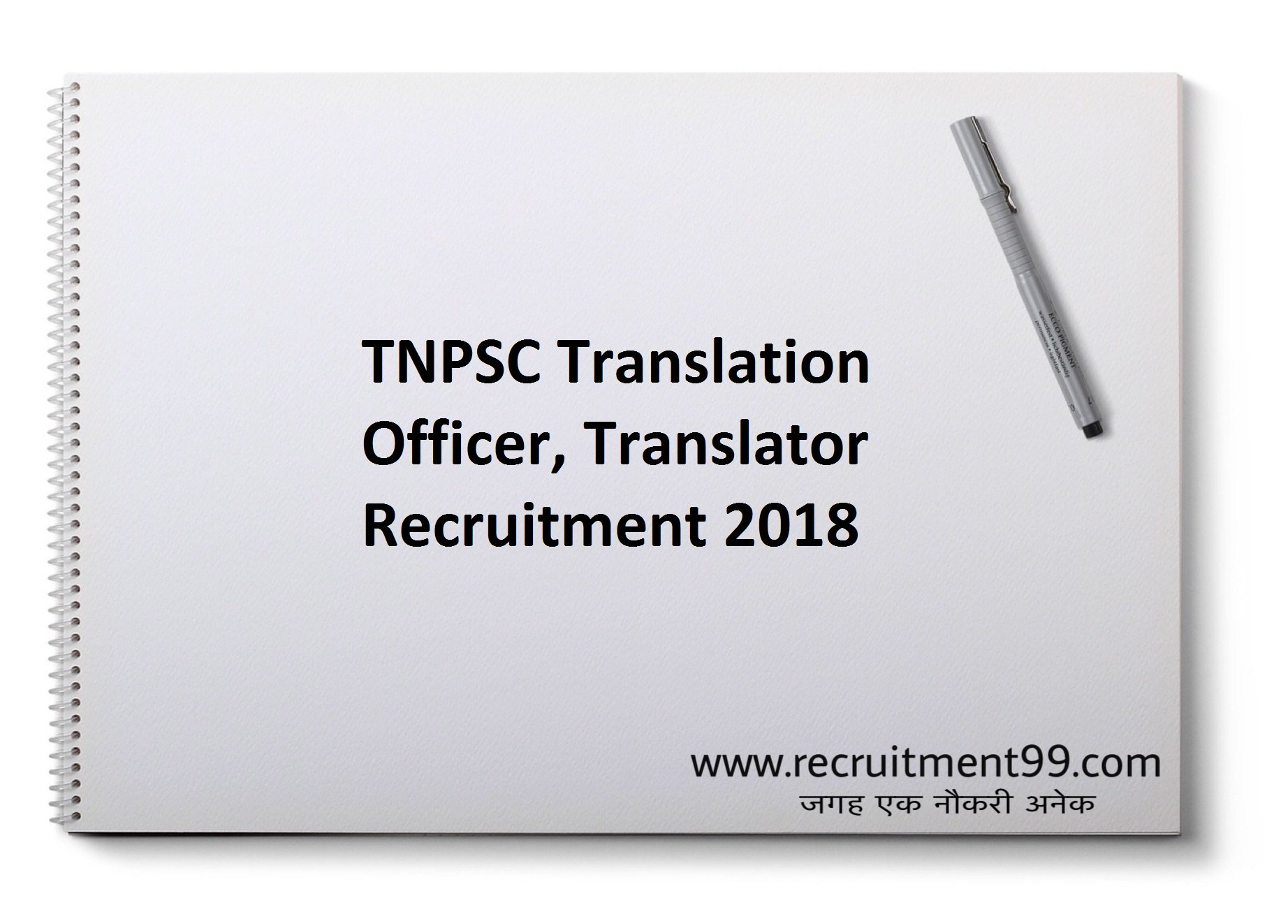 TNPSC Translation Officer Translator Recruitment Hall Ticket Result 2018