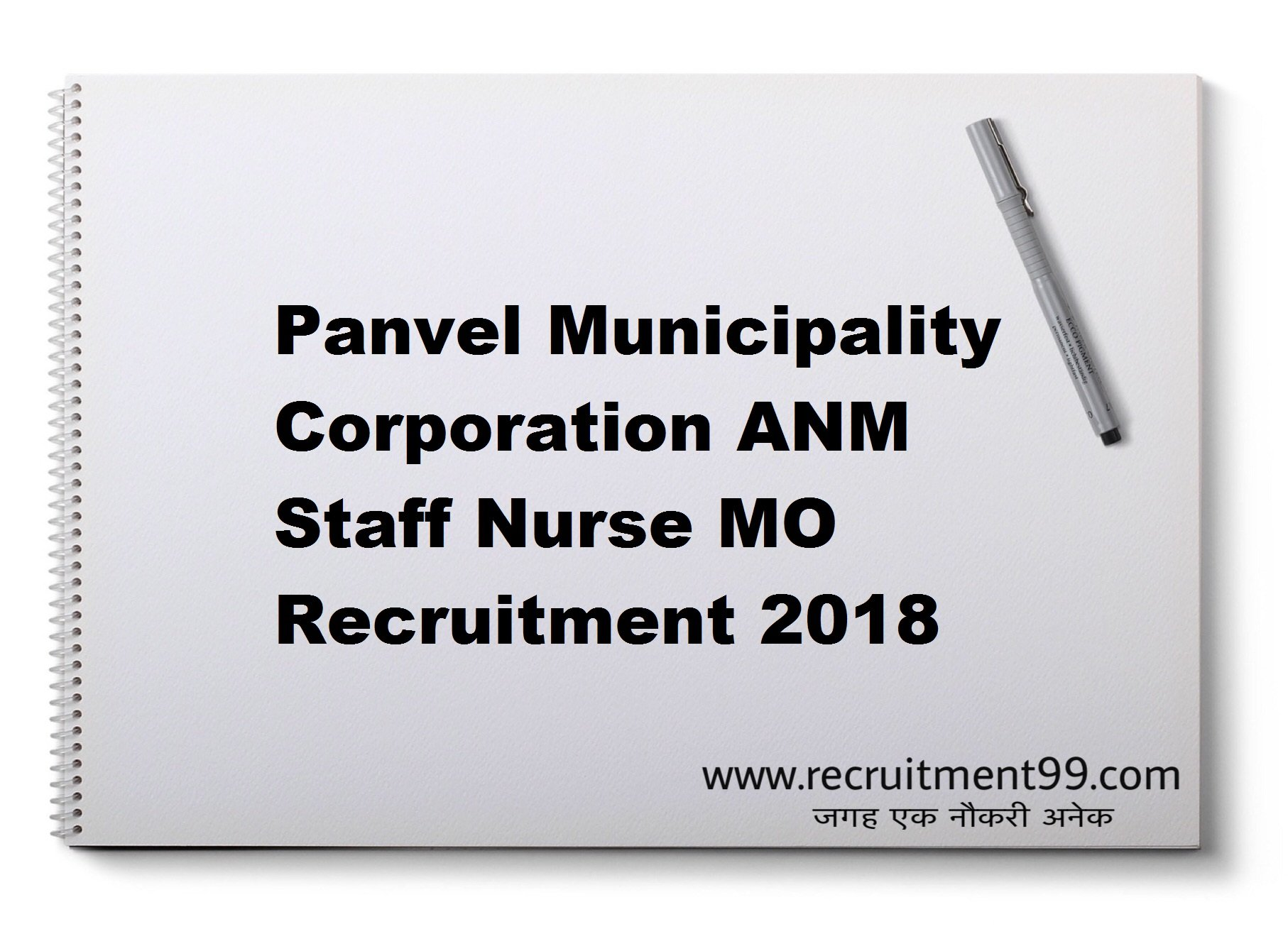 Panvel Municipality Corporation ANM Staff Nurse MO Recruitment Admit Card Result 2018
