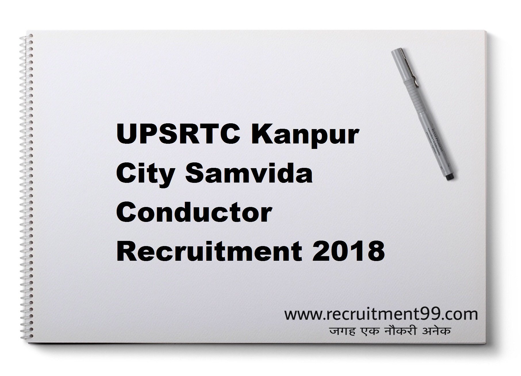 UPSRTC Kanpur City Samvida Conductor Recruitment Admit Card Result 2018