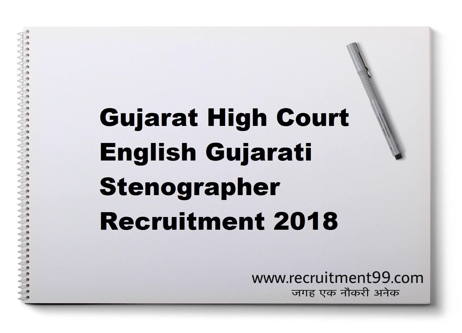 Gujarat High Court English Gujarati Stenographer Recruitment Admit Card Result 2018